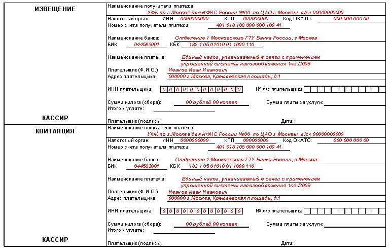 клиторе член новокуйбышевск налоговая инспекция квитанция на оплату земельного налога этом