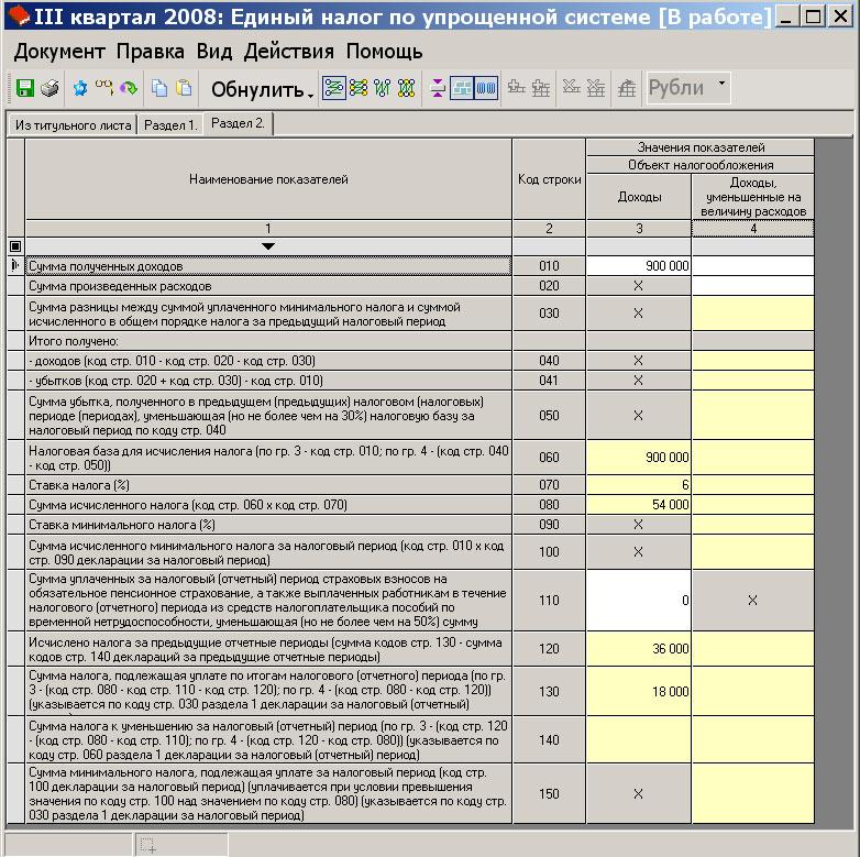 Раздел 2 декларации по УСНО в программе Баланс2