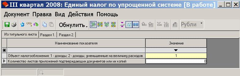 Титульная страница заполнения декларации УСНО в программе Баланс2